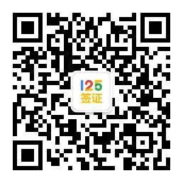125签证微信公众号
