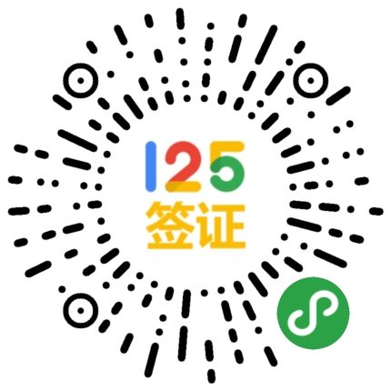 125签证微信小程序