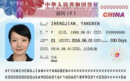 新版外国人签证、团体签证和居留许可启用