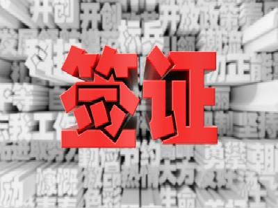 申办中国签证免签条件