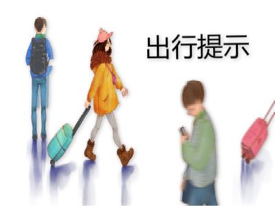 2019年春节假期旅波安全提示.jpg